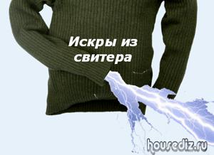 Искры из свитера