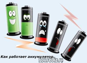 Как работает аккумулятор