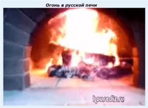 Огонь в русской печи