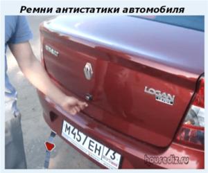 Ремни антистатики автомобиля