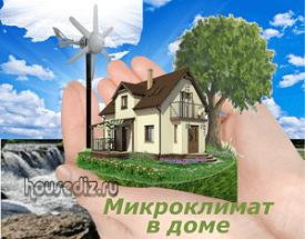 Микроклимат в доме