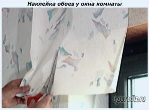 Наклейка обоев у окна комнаты