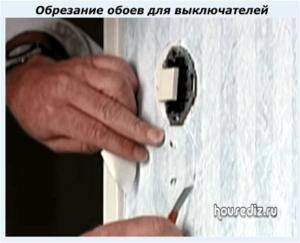 Обрезание обоев для выключателей