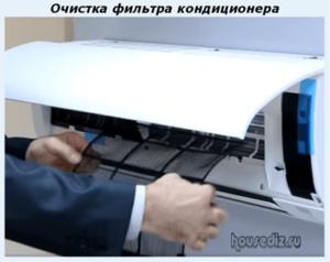 Очистка фильтра кондиционера