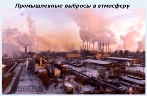 Промышленные выбросы в атмосферу