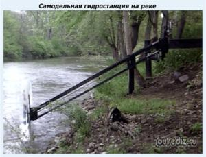 Самодельная гидростанция на реке