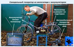 Самодельный генератор из велосипеда с аккумулятором