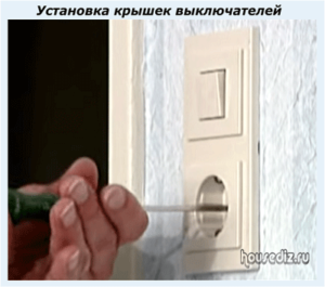 Установка крышек выключателей