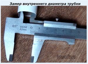 Замер внутреннего диаметра трубки