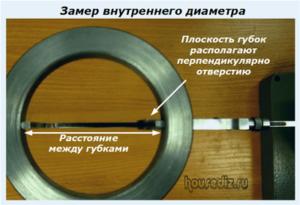 Замер внутреннего диаметра