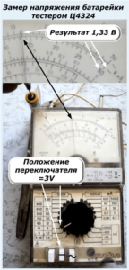 Замер напряжения батарейки тестером Ц432