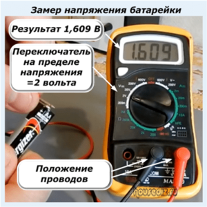 Замер напряжения батарейки