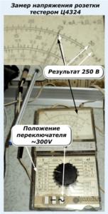 Замер напряжения розетки тестером Ц4324