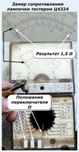 Замер сопротивления лампочки тестером Ц4324