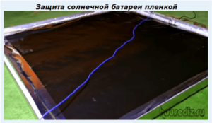 Защита солнечной батареи пленкой