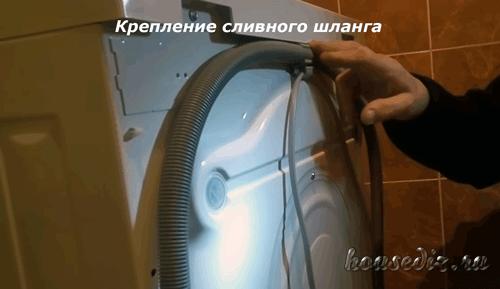 Крепление сливного шланга