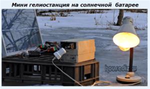 Мини гелиостанция на солнечной батарее