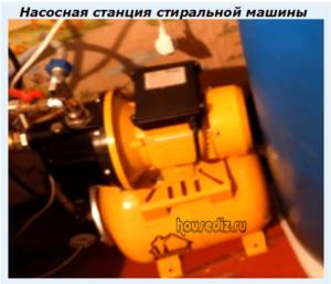 Насосная станция стиральной машины