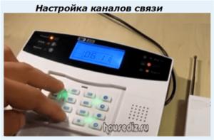 Настройка каналов связи