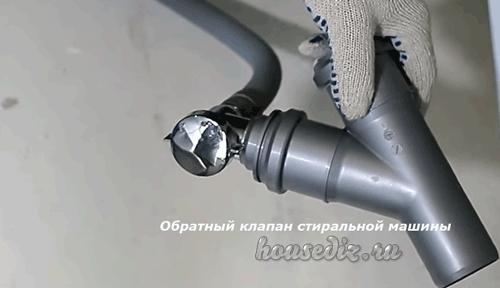 Обратный клапан стиральной машины