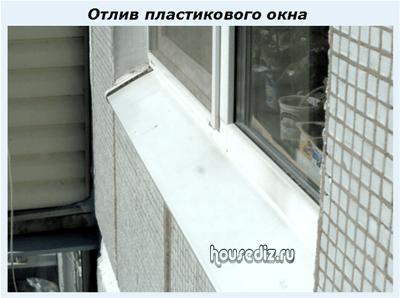 Отлив пластикового окна