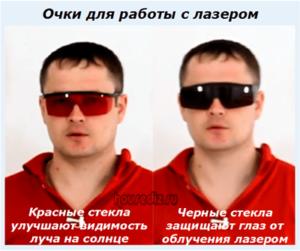 Очки для работы с лазером