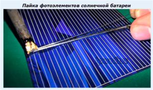 Пайка фотоэлементов солнечной батареи