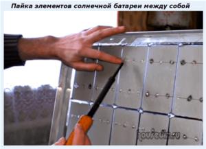 Пайка элементов солнечной батареи между собой