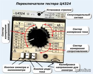 Переключатели тестера Ц4324