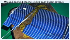 Плохая пайка фотоэлементов солнечной батареи