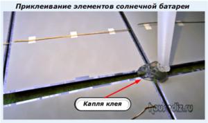 Приклеивание элементов солнечной батареи