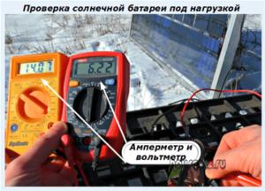 Проверка солнечной батареи под нагрузкой