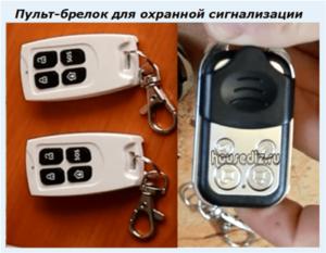 Пульт брелок для охранной сигнализации