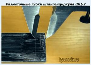 Разметочные губки штангенциркуля ШЦ-2