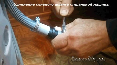 Удлинение сливного шланга стиральной машины