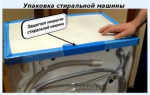 Упаковка стиральной машины