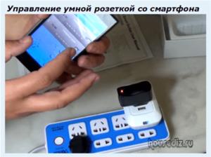 Управление умной розеткой со смартфона
