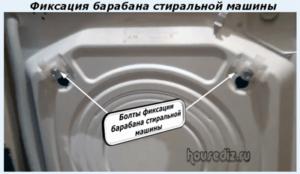 Фиксация барабана стиральной машины