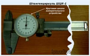 Штангенциркуль ШЦК-1