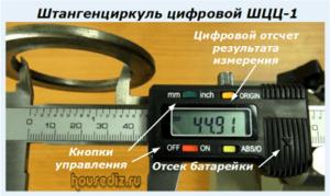Штангенциркуль цифровой ШЦЦ-1