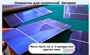 Элементы для солнечной батареи