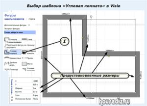 Выбор шаблона «Угловая комната» в Visio
