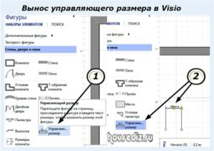 Вынос управляющего размера в Visio