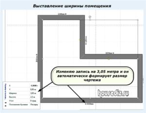 Выставление ширины помещения