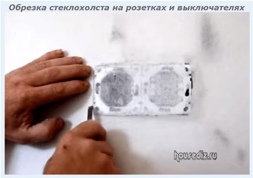 Обрезка стеклохолста на розетках и выключателях