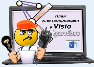 План электропроводки в Visio