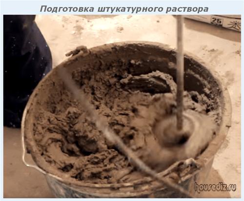 Подготовка штукатурного раствора