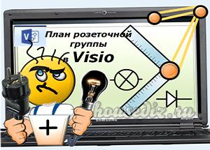 Программа Visio и схема розеточной группы