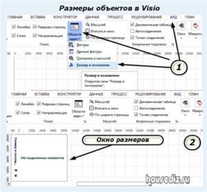 Размеры объектов в Visio