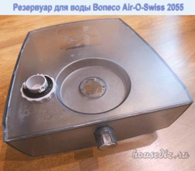 Резервуар для воды мойки Boneco